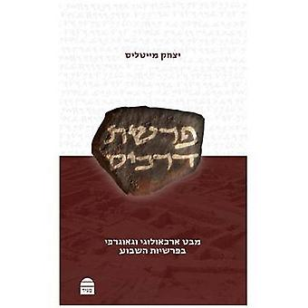 Parshat Derakhim - Archeology and Geography in the Weekly Torah Readin