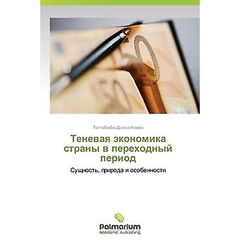 Tenevaya ekonomika strany v perekhodnyy period av Dyykanbaeva Toktobyubyu