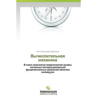 Vychislitelnaya Mekhanika by Dzhakupov Kenes Bazhkenovich
