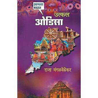 Utkal Odisa by Mangalwedhekar & Raja
