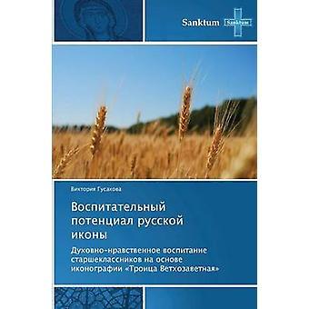 Vospitatelnyy Potentsial Russkoy Ikony by Gusakova Viktoriya