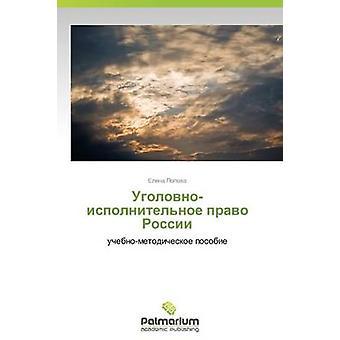 UgolovnoIspolnitelnoe Pravo Rossii von Popova Elena
