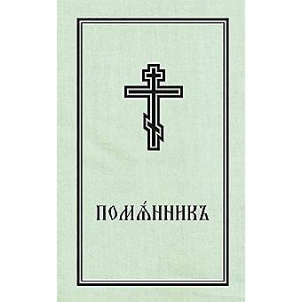 Book of Commemoration for the Living and for the Dead - Pomiannik - Ch