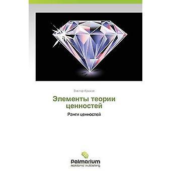 Elementy teorii tsennostey av Kryukov Viktor