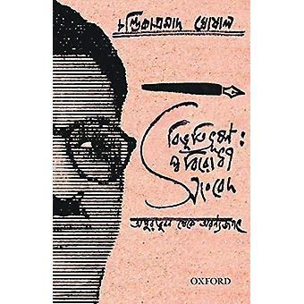 Bibhutibhushan - Swabirodhi Sangbed - Apur Jibon Theke Aranyajagat by