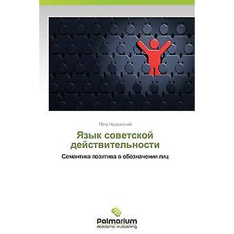 Yazyk Sovetskoy Deystvitelnosti by Chervinskiy Pyetr