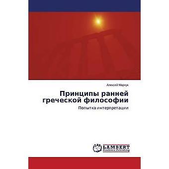 Printsipy Ranney Grecheskoy Filosofii by Marchuk Aleksey