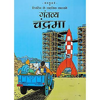 Gantavye Chandrama by Herge - 9789380070605 Book