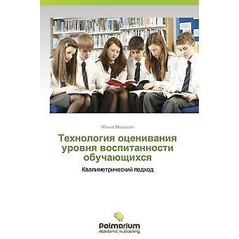 Tekhnologiya Otsenivaniya Urovnya Vospitannosti Obuchayushchikhsya von Morozova Zhanna
