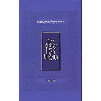 Yom Haatzmaut et Yom Yerushalyim Machzor: Ashkenazi