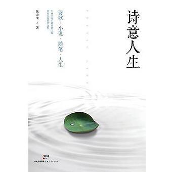 Shi Yi Ren Sheng by Chen & Darou