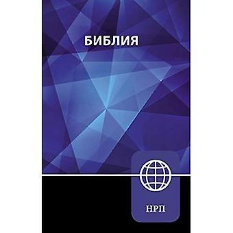 NRT, Russian Bible, Paperback: New Russian Translation