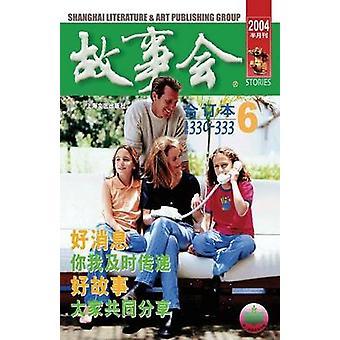 Gu Shi Hui 2004 Nian He Ding Ben 6 by He & Chengwei