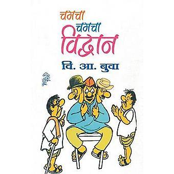 Chamacha chamacha Vidvan by Buva & V.A.