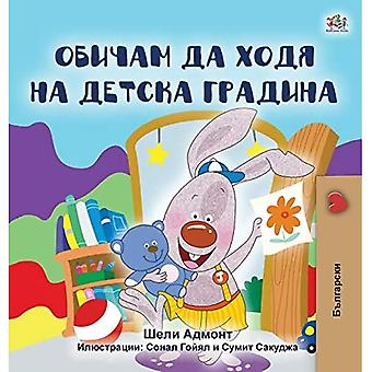 I Love to Go to Daycare (Bulgarian Book for Kids) (Bulgarian Bedtime Collection)