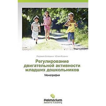 Regulirovanie dvigatelnoy aktivnosti mladshikh doshkolnikov av Voloshina Lyudmila