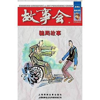Pian Ju Gu Shi by He & Chengwei