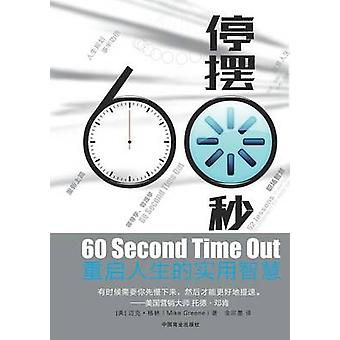 60 Second Time Out 60 by Greene & Mike