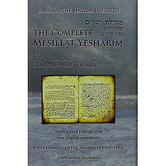 Complete Mesillat Yesharim (Hebrew/English)