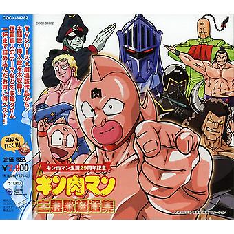 Various Artists - Kinnikuman Bestalbum [CD] USA import