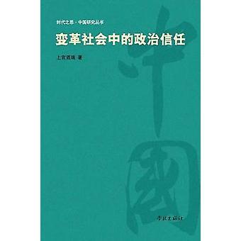 Bian Ge She Hui Zhong De Zheng Zhi Xin Ren  xuelin by Shangguan & Jiurui