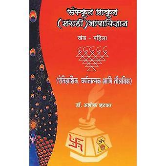 Sanskrut Prakrut Marathi Bhashavidnyan Khand 1 by Vatkar & Dr.