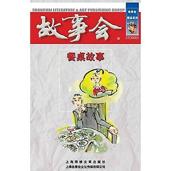 Can Zhuo Gu Shi by He & Chengwei