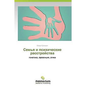 Semya i psikhicheskie rasstroystva by Gutkevich Elena