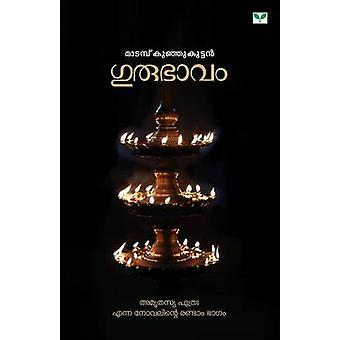 Gurubhavam by Kunjukuttan & Matampu