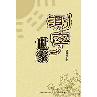 Ce Zi Shi Jia by Ji & Dongtian