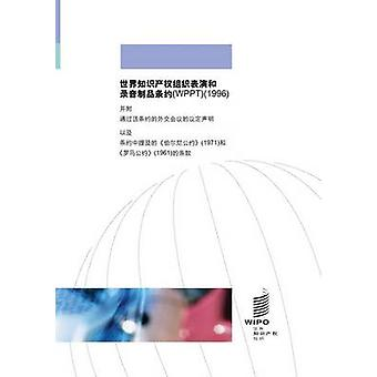 WIPO Performances and Phonograms Treaty WPPT Chinese edition by WIPO