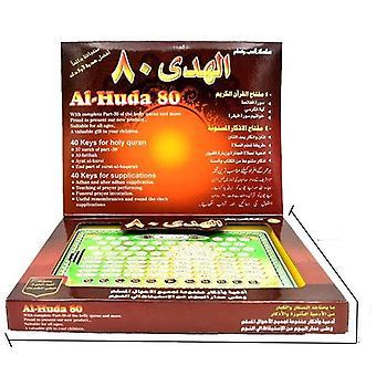 80 قسم القرآن الهدى العربية تعلم اللغة Y-لوحة لوحي