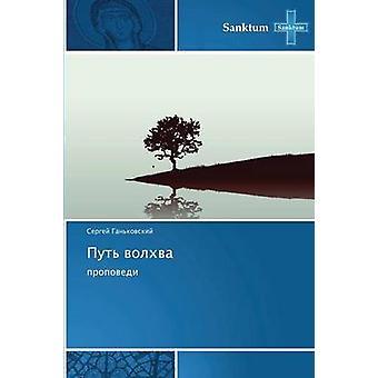 Put Volkhva by Gankovskiy Sergey