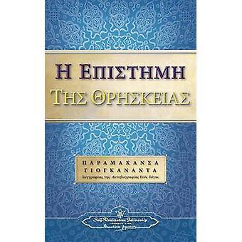 The Science of Religion Greek by Yogananda & Paramahansa