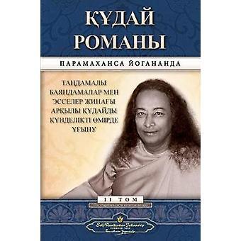The Divine Romance Kazakh by Yogananda & Paramahansa