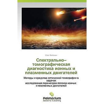 Spektralnotomograficheskaya diagnostika ionnykh jag plazmennykh dvigateley av Filonin Oleg