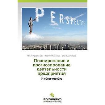 Planirovanie jag Prognozirovanie Deyatelnosti Predpriyatiya av Araslanova Olga