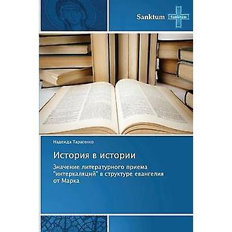 Istoriya V Istorii by Tarasenko Nadezhda
