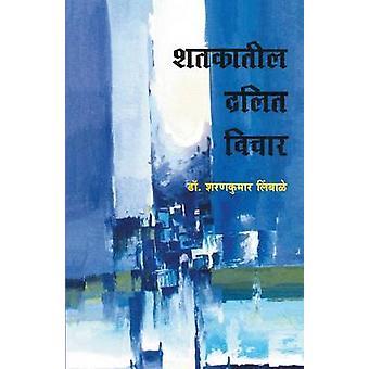 Shatakatil Dalit Vichar by Limbale & Sharankumar