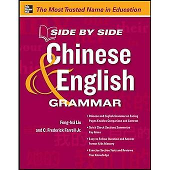 Side By Side Chinese  ; English Grammar