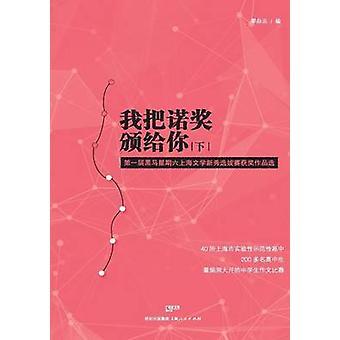 Wo Ba Nuo Jiang Ban Gei Ni Xia by Ling & Zazhi