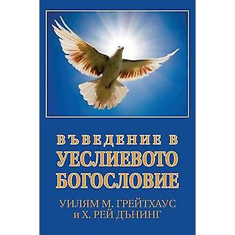 Bulgarian An Introduction to Wesleyan Theology by Greathouse & William M.