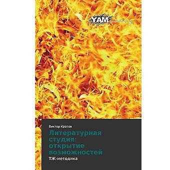 Literaturnaya Studiya Otkrytie Vozmozhnostey by Krotov Viktor