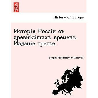 .  . by Solovev & Sergei Mikhailovich