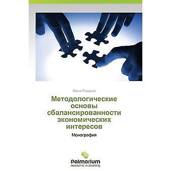 Metodologicheskie Osnovy Sbalansirovannosti Ekonomicheskikh Interesov by Ptashchenko Liana