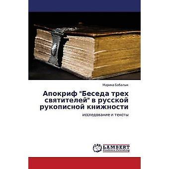 Apokrif Beseda Trekh Svyatiteley V Russkoy Rukopisnoy Knizhnosti av Babalyk Marina