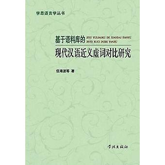 Ji Yu Yu Liao Ku De Xian Dai Han Yu Jin Yi Xu Ci Dui Bi Yan Jiu  xuelin by Ren & Haibo