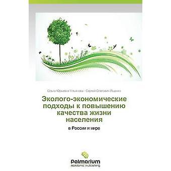 EkologoEkonomicheskie Podkhody K Povysheniyu Kachestva Zhizni Naseleniya by Ulyanova Olga Yurevna