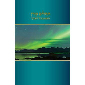 Tehillim Mesos Kol Haaretz by Koren Publishers - 9789653019621 Book