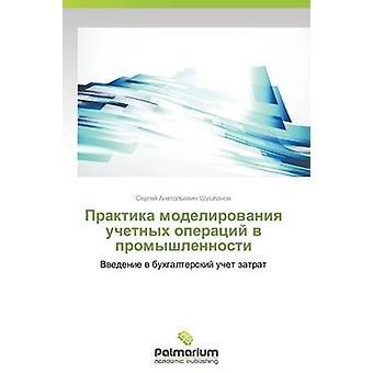 Praktika Modelirovaniya Uchetnykh Operatsiy V Promyshlennosti av Shushpanov Sergey Anatolevich